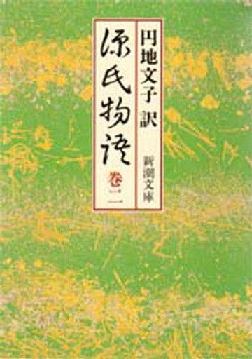 The Tale of Genji vol. 2