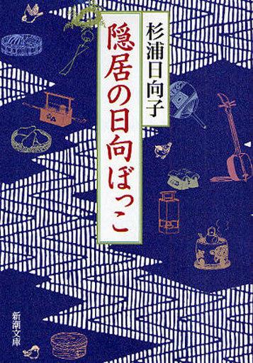 【中古】文庫 <<日本文学>> 隠居の日向ぼっこ / 杉浦日向子