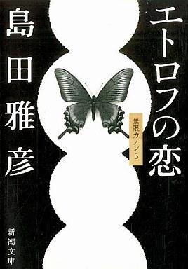 【中古】文庫 <<日本文学>> エトロフの恋 / 島田雅彦