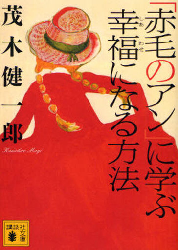 【中古】文庫 <<日本文学>> 「赤毛のアン」に学ぶ幸福になる方法 / 茂木健一郎
