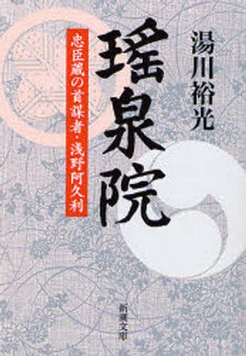【中古】文庫 <<日本文学>> 瑤泉院-忠臣蔵の首謀者・浅野阿久利- / 湯川裕光