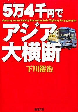 【中古】文庫 <<日本文学>> 5万4千円でアジア大横断 / 下川裕治