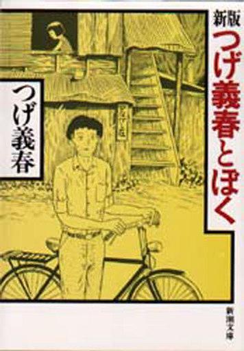 【中古】文庫 <<日本文学>> 新版 つげ義春とぼく / つげ義春