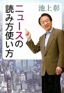 【中古】文庫 <<日本文学>> ニュースの読み方使い方 / 池上彰