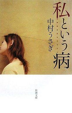 【中古】文庫 <<日本文学>> 私という病 / 中村うさぎ