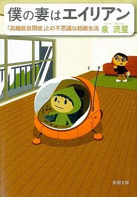 【中古】文庫 <<日本文学>> 僕の妻はエイリアン-「高機能自閉症」との / 泉流星