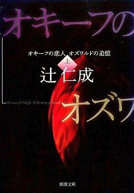 【中古】文庫 <<日本文学>> オキーフの恋人 オズワルドの追憶 上 / 辻仁成