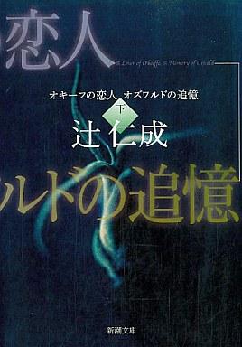 【中古】文庫 <<日本文学>> オキーフの恋人 オズワルドの追憶 下 / 辻仁成