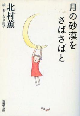 【中古】文庫 <<国内ミステリー>> 月の砂漠をさばさばと / 北村薫
