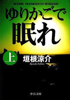 【中古】文庫 <<日本文学>> ゆりかごで眠れ 上 / 垣根涼介