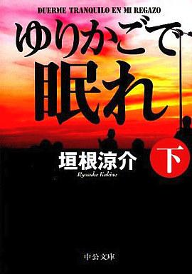 【中古】文庫 <<日本文学>> ゆりかごで眠れ 下 / 垣根涼介