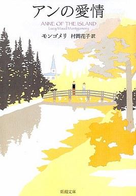 【中古】文庫 <<海外文学>> アンの愛情 赤毛のアン・シリーズ 3 / モンゴメリ