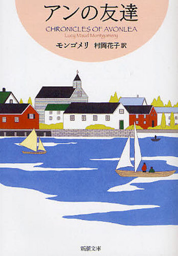 【中古】文庫 <<海外文学>> アンの友達 赤毛のアン・シリーズ 4 / モンゴメリ