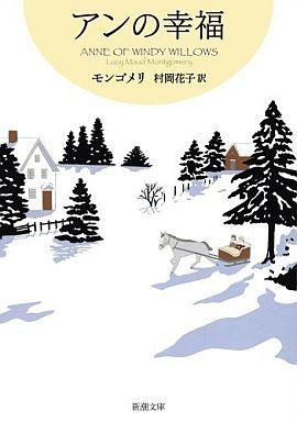 【中古】文庫 <<海外文学>> アンの幸福 赤毛のアン・シリーズ 5 / モンゴメリ