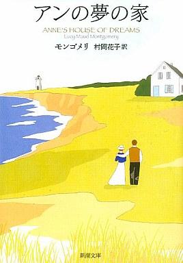 【中古】文庫 <<海外文学>> アンの夢の家 赤毛のアン・シリーズ 6 / モンゴメリ