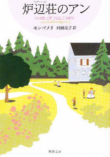 【中古】文庫 <<海外文学>> 炉辺荘のアン 赤毛のアン・シリーズ 7 / モンゴメリ