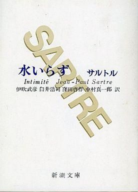 【中古】文庫 <<海外文学>> 水いらず / サルトル