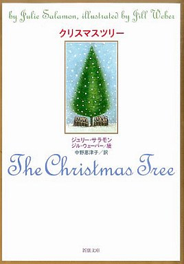 【中古】文庫 <<海外文学>> クリスマスツリー / ジュリー・サラモン