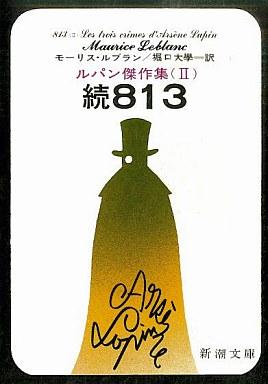 【中古】文庫 <<海外ミステリー>> 続813 ルパン傑作集 2 改版 / モーリス・ルブラン