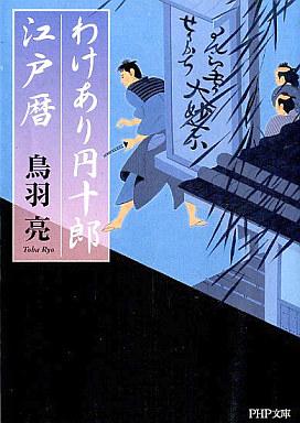 【中古】文庫 <<趣味・雑学>> わけあり円十郎江戸暦 / 鳥羽亮