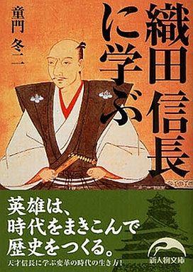 【中古】文庫 <<趣味・雑学>> 織田信長に学ぶ / 童門冬二