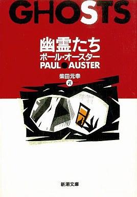 【中古】文庫 <<海外文学>> 幽霊たち / ポール・オースター