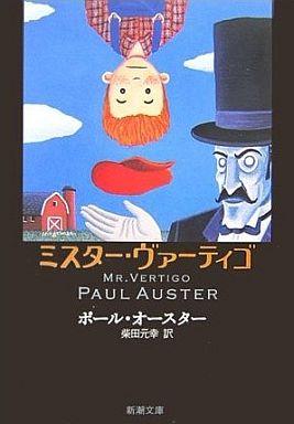 【中古】文庫 <<海外文学>> ミスター・ヴァーティゴ / P・オースター