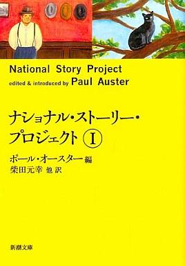 【中古】文庫 <<海外文学>> ナショナル・ストーリー・プロジェクト 1 / P・オースター