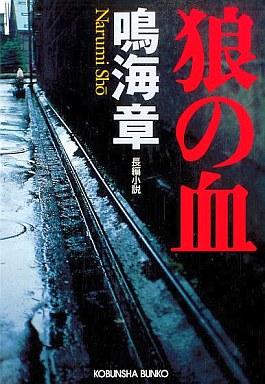 【中古】文庫 <<日本文学>> 狼の血 / 鳴海章
