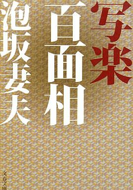 【中古】文庫 <<日本文学>> 写楽百面相 / 泡坂妻夫
