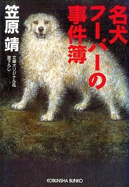 【中古】文庫 <<日本文学>> 名犬フーバーの事件簿 / 笠原靖