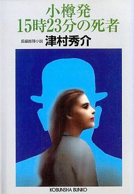 【中古】文庫 <<日本文学>> 小樽発15時23分の死者 / 津村秀介