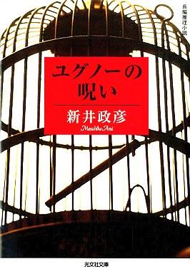 【中古】文庫 <<日本文学>> ユグノーの呪い / 新井政彦