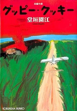【中古】文庫 <<日本文学>> グッピー・クッキー / 堂垣園江