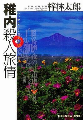 【中古】文庫 <<日本文学>> 稚内殺人旅情 / 梓林太郎