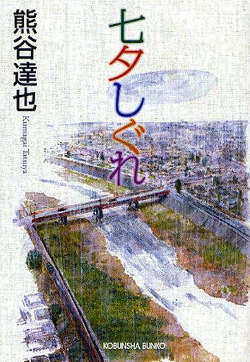 【中古】文庫 <<日本文学>> 七夕しぐれ / 熊谷達也