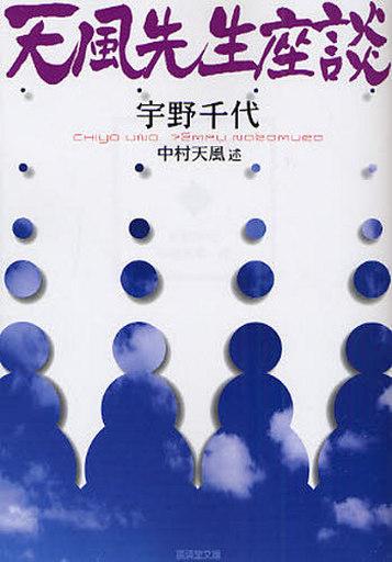 【中古】文庫 <<日本文学>> 天風先生座談 改訂版 / 宇野千代