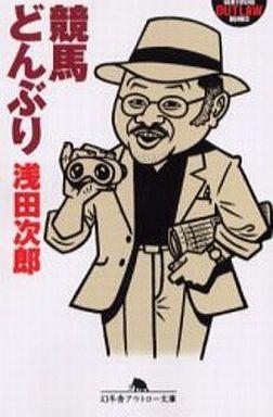 【中古】文庫 <<日本文学>> 競馬どんぶり / 浅田次郎