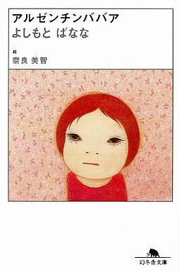 【中古】文庫 <<日本文学>> アルゼンチンババア / よしもとばなな