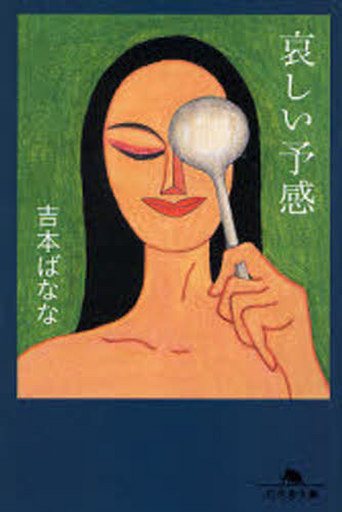 【中古】文庫 <<日本文学>> 哀しい予感 / 吉本ばなな