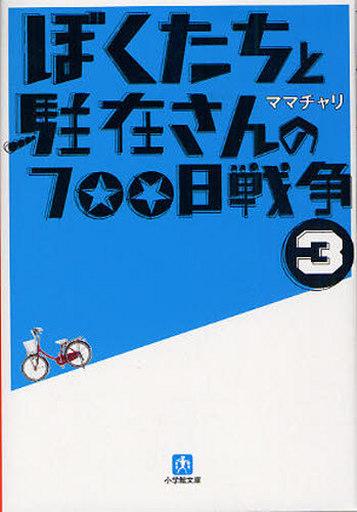 【中古】文庫 <<日本文学>> ぼくたちと駐在さんの700日戦争3 / ママチャリ