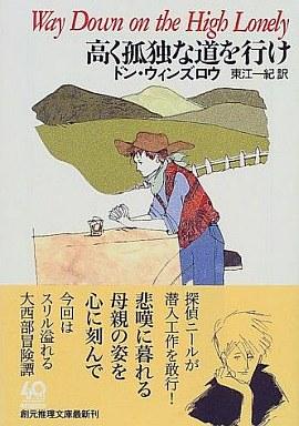 【中古】文庫 <<海外ミステリー>> 高く孤独な道を行け / ドン・ウィンズロウ
