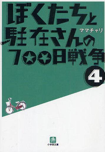 【中古】文庫 <<日本文学>> ぼくたちと駐在さんの700日戦争4 / ママチャリ