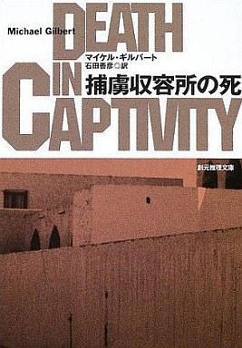 【中古】文庫 <<海外ミステリー>> 捕虜収容所の死 / M・ギルバート