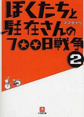 【中古】文庫 <<日本文学>> ぼくたちと駐在さんの700日戦争 2 / ママチャリ