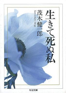【中古】文庫 <<日本文学>> 生きて死ぬ私 / 茂木健一郎