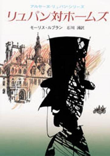 【中古】文庫 <<海外ミステリー>> リュパン対ホームズ / モーリス・ルブラン