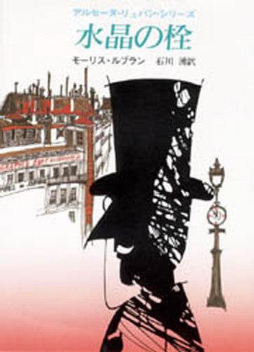 【中古】文庫 <<海外ミステリー>> 水晶の栓 / モーリス・ルブラン