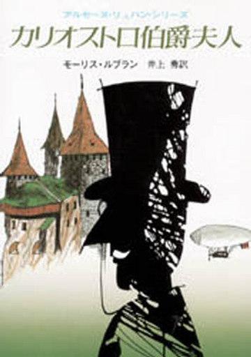 【中古】文庫 <<海外ミステリー>> カリオストロ伯爵夫人 / モーリス・ルブラン