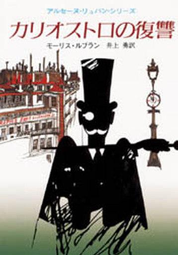 【中古】文庫 <<海外ミステリー>> カリオストロの復讐 / モーリス・ルブラン